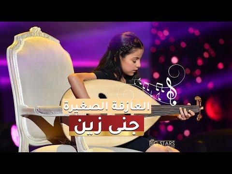 العازفة السورية جنى زين تبهر الجمهور بعزفها الملفت على العود على مسرح نجوم صغار