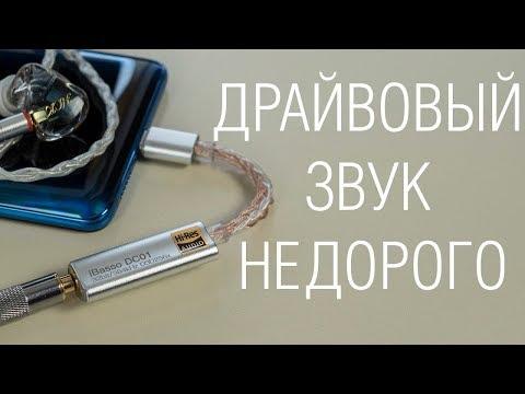 Обзор IBasso DC01 - смартфон с хорошим звуком в один тык. Самый компактный балансный ЦАП/усилитель