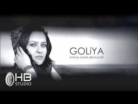 Fatima zahra Bennacer - Goliya (EXCLUSIVE Music Lyrics Video) فاطمة الزهراء بناصر