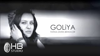 Goliya - Fatima zahra Bennacer (Lyrics Video) فاطمة الزهراء بناصر