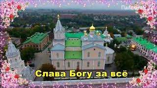 Благодатное духовное пение сестёр Свято-Троицкого Корецкого женского монастыря
