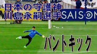 【サッカー日本代表】神セーブを連発したGK川島永嗣選手のパントキックの正確さが凄かった メス(Metz)所属 thumbnail