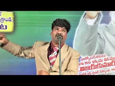 Asia Lo Vaakyam Prakatinchakudada / public meeting / CGTI Vijaykumar