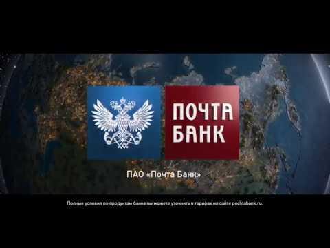 почта банк омск заявка