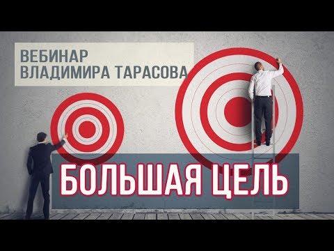 """""""Большая цель.Часть 1"""". Вебинар Владимира Тарасова (повтор)"""