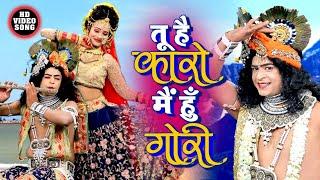 2021 में नहीं देखी होगी राधा कृष्ण नोक झोक। तू है कारो में हूँ गोरी   DJ Dance Shyam Bhajan