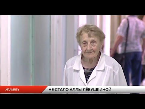 Ушла из жизни легендарный рязанский хирург Алла Лёвушкина