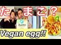 夢のたまご!!Vegan eggレビュー♡