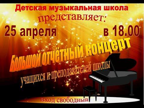 Большой отчетный концерт учащихся и преподавателей 2 часть