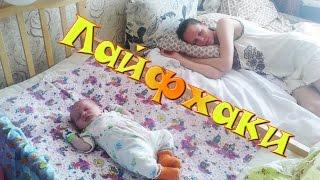 Лайфхаки/мастхэвы в декрете | Что упрощает жизнь молодой мамы
