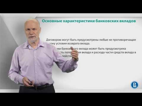 Курс лекций по банковской системе. Лекция 10: Характеристики вкладов