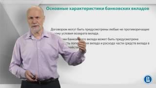видео Понятие и виды банковских счетов