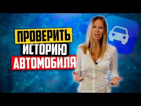 Проверка авто с приложением Автокод 6+