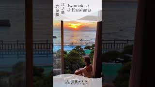 江ノ島の岩本楼に泊まってみた!From Enoshima's Iwamotoro Ryokan