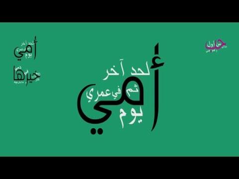 أمي ثم أمي أداء محمد بشار و أحمد الزميلي - Omi Lyrics