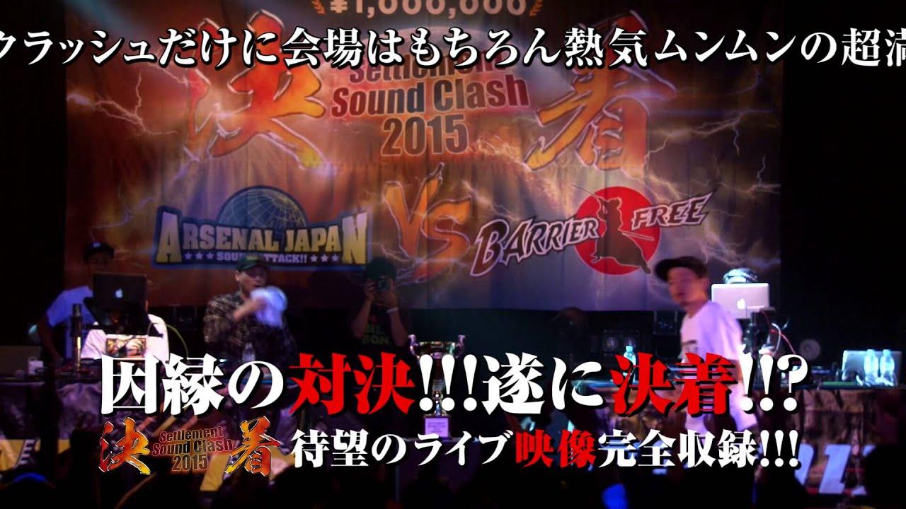 【PV】決着-Settlement Sound Clash- ARSENAL JAPAN vs BARRIER FREE #1