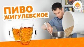 Жигулевское пиво: варим с отварками | Пиво СССР