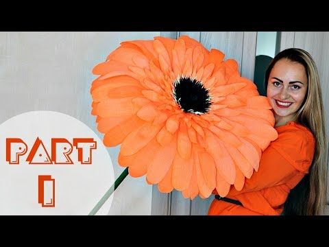Paper Flowers | Free Standing Giant Flower | How to make gerbera. Part 1. English subtitles