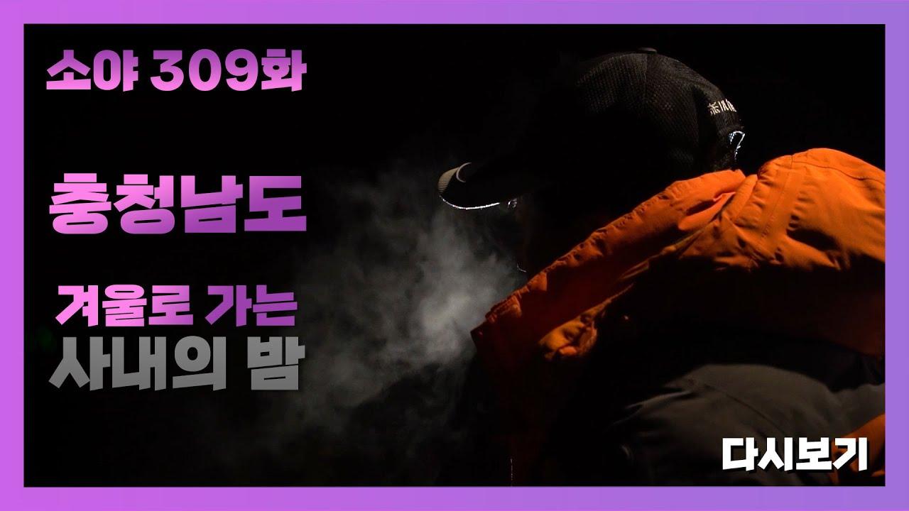 [소야 History] 309화 - 겨울로 가는 사내의 밤