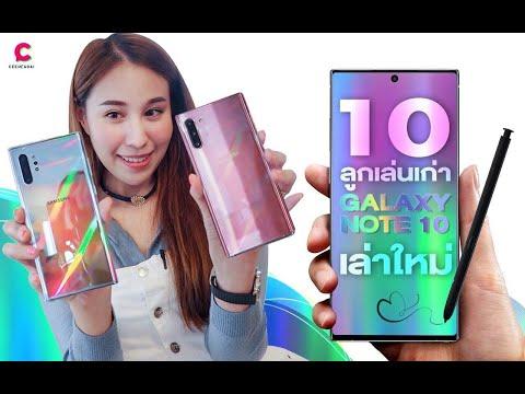 Galaxy Note 10 จัดว่าแจ๋ว มีหลายอย่างที่ซัมซุงไม่เคยทำ - วันที่ 08 Aug 2019
