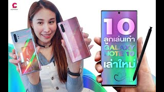 พรีวิว Galaxy Note 10 และ 10+ กับ 15 ฟีเจอร์ใหม่ และเก่าเล่าใหม่ โดนดีไหม?