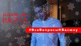 #ВсеВопросыКБасюлу