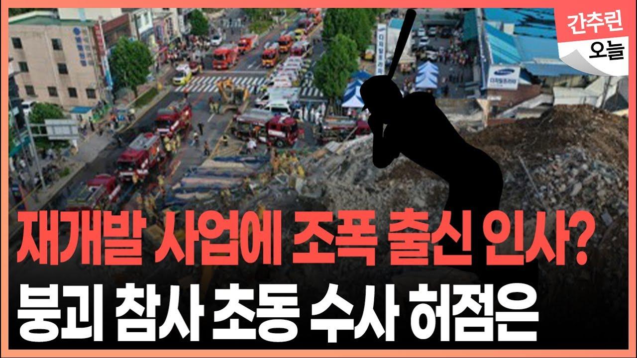 조폭이 철거 업체 선정 과정에 영향력?! / '광주 건물 붕괴 참사' 초동수사 허점