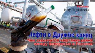 Дружба без нефти: чем закончится нефтяная война Беларуси и России
