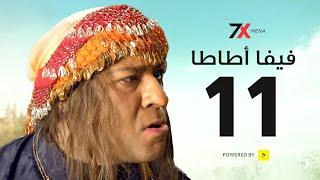 مسلسل فيفا اطاطا الحلقة الحاديه عشر   11 - بطولة محمد سعد اللمبي 😂