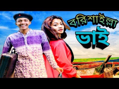 বরিশাইল্লা-ভাই||barisailla-vai||bangla-funny-video-||bangla-natok||hasir-natok||গ্রামের-চাচাতো-ভাই||