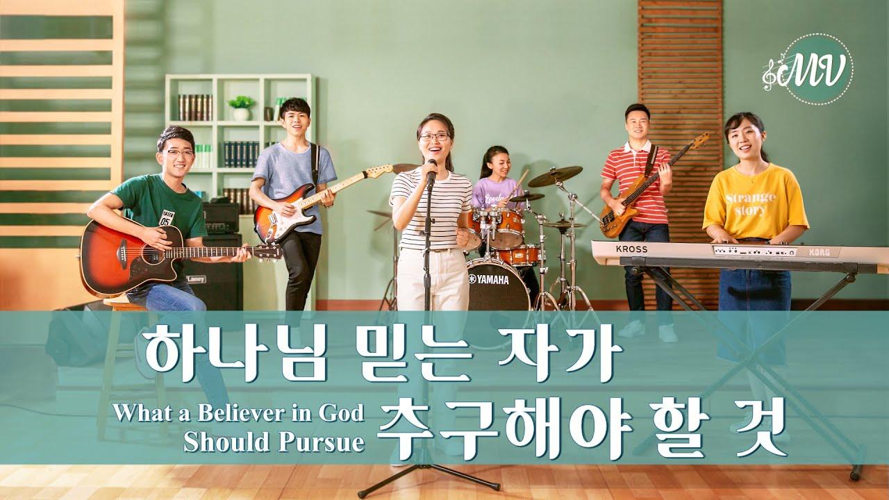 워십 찬양 뮤직비디오MV<하나님 믿는 자가 추구해야 할 것>