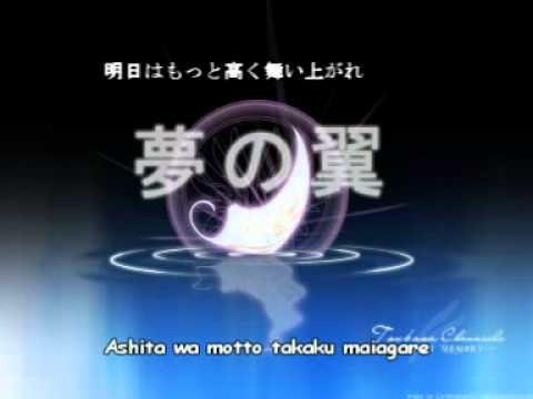 Yume no Tsubasa [Karaoke] (Japanese and English Lyrics)