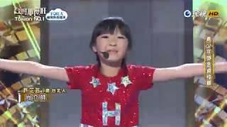 20180728 台灣那麼旺 Taiwan No.1 許芷芸 尚介帥