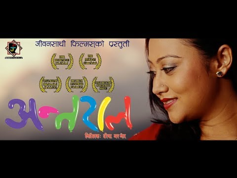Antaral Nepali Official full movie, National award winner movie | jibansathi films, By Dipa Basnet