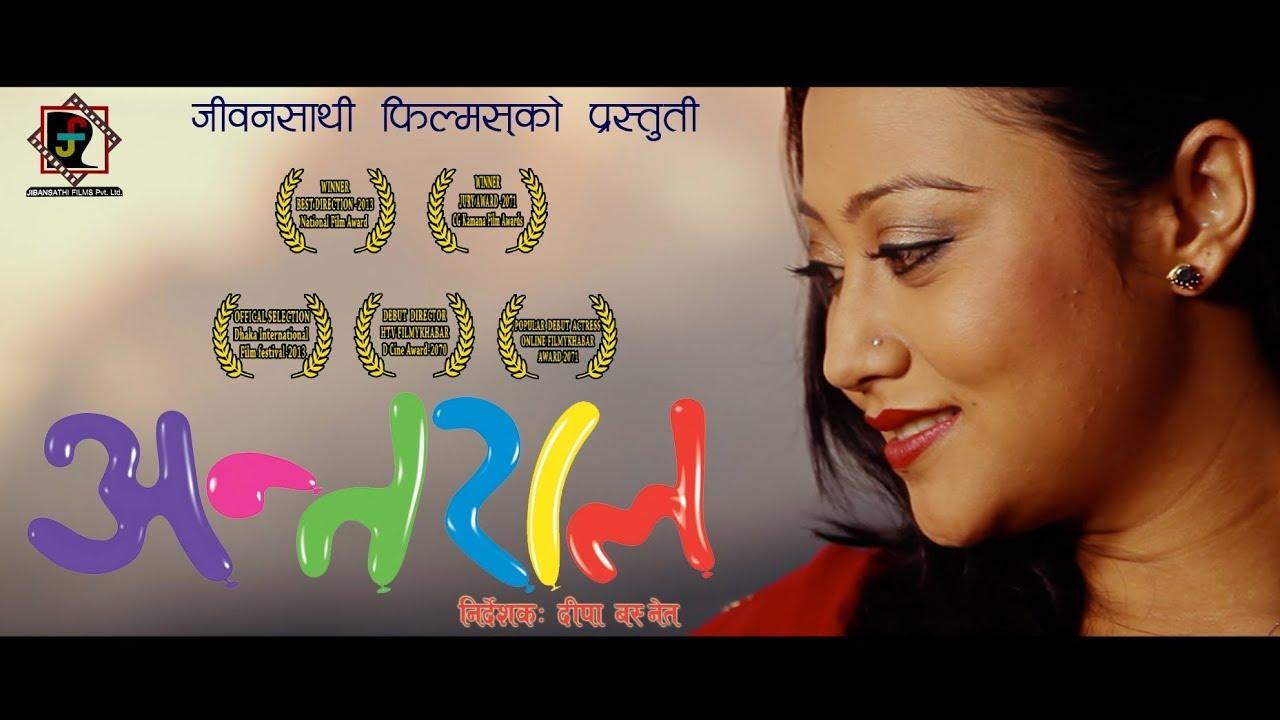 Antaral Nepali Official full movie, National award winner movie | jibansathi films, By Dipa Basnet