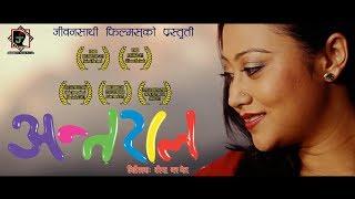 Nepali Movie – Antaral