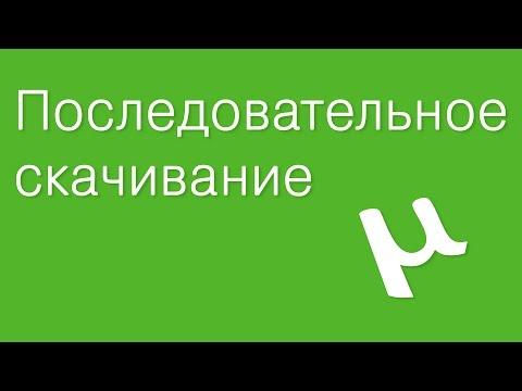 uTorrent: Как смотреть фильмы ДО полной загрузки