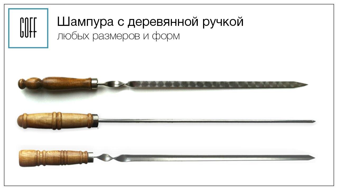 Ручки на шампур своими руками