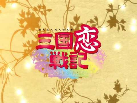 【三国恋戦記MAD】 孟徳    永遠の歌声、明日咲く花