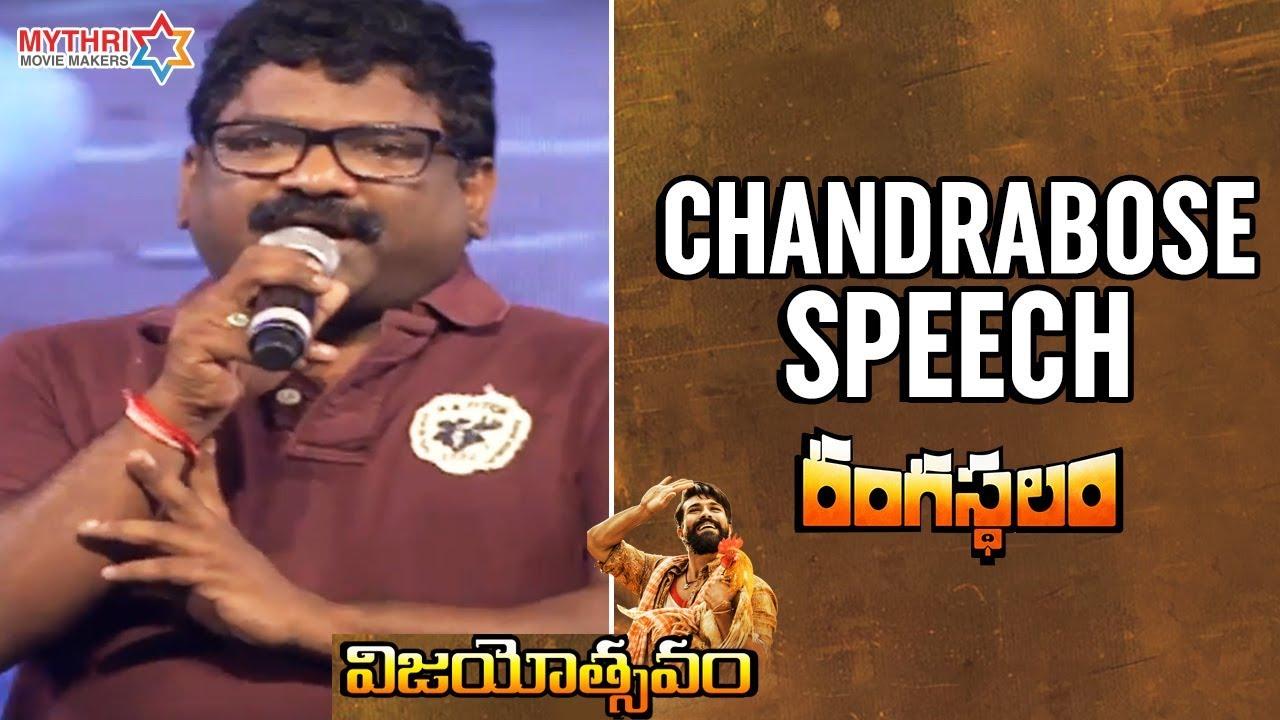 Chandrabose Speech | Rangasthalam Vijayotsavam | Pawan Kalyan | Ram Charan | Samantha | Sukumar