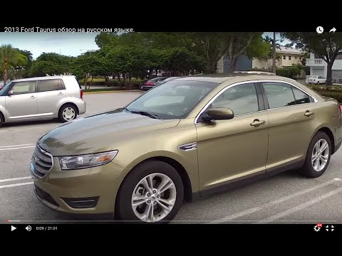2013 Ford Taurus обзор на русском языке.