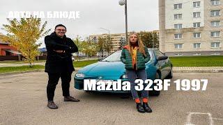 Mazda 323F 1997 / Честный обзор от А до Я / Авто на блюде / Первое авто для девушки...