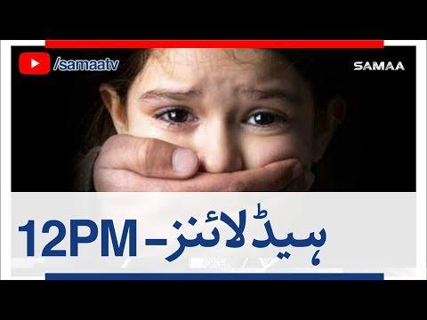 Samaa Headlines with Bulletin | 12 PM | SAMAA TV | 18 April 2018