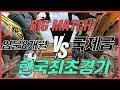 [배드민턴 경기 영상]나이는 숫자에 불과하다!! 50대 최강들의 엄청난 실력!! 고전하는 잼코치 ...