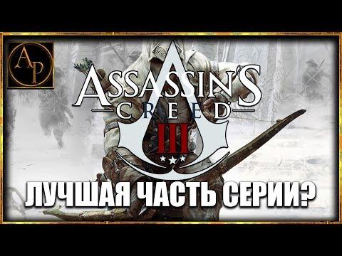 [Мнение] Почему Assassins Creed 3 лучшая часть серии?