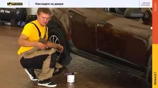 Renault Duster Установка накладок на двери(Установка накладок на двери на автомобиль Renault Duster Производство компании ООО