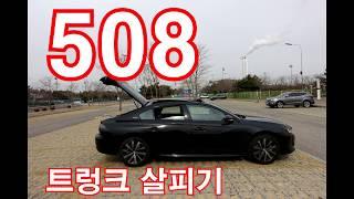 올 뉴 푸조 508은 스포트백형태의 세단입니다. 스포트백하면 전형적인 ...