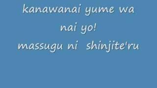 Fushigi Yuugi opening- Lyrics