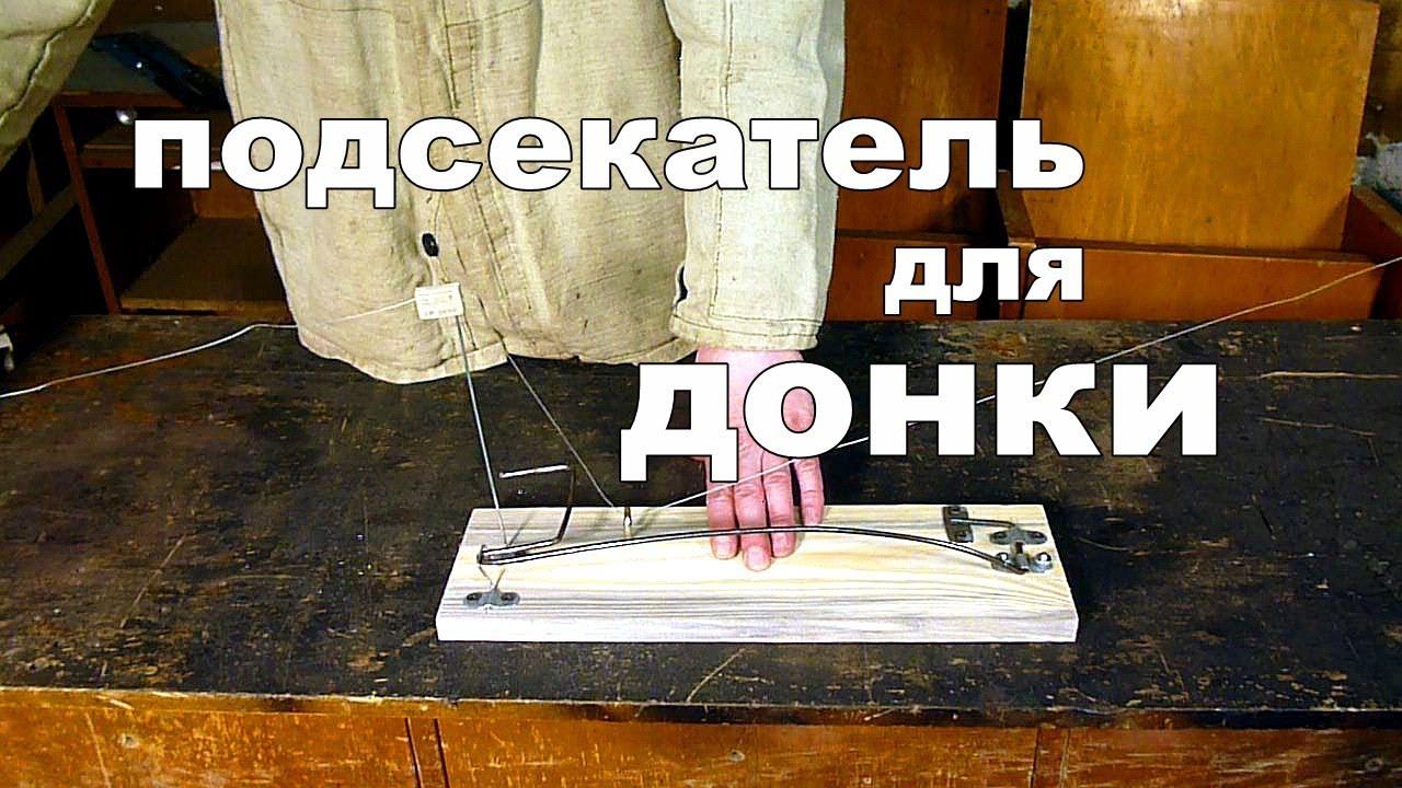 Как сделать своими руками подсекатель для донки фото 98