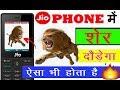 Jio phone me Lion Animation Wallpaper kaise lagaye | jio phone me wallpaper set kaise kare